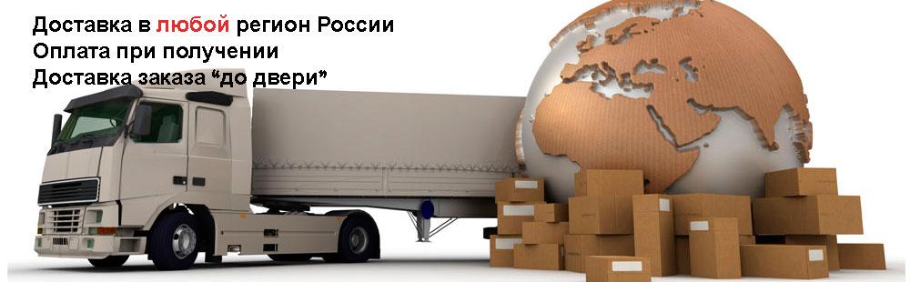 Доставка объединение всей России