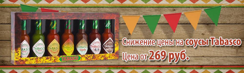 Снижение цены для соусы Tabasco. Цена с 069 руб.