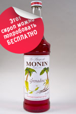 Сироп Гренадин Монин