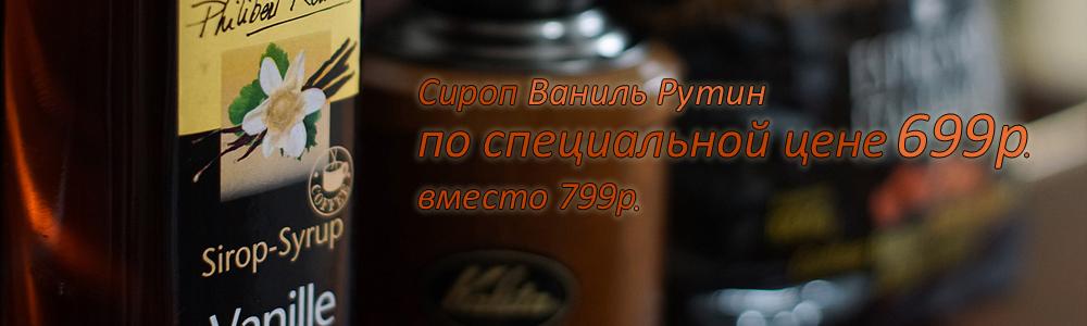 Сироп Ваниль Рутин